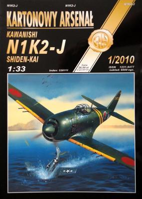 66       *     1\10    *    Kawanishi N1K2-J Shiden-KAI (1:33)      *      HAL