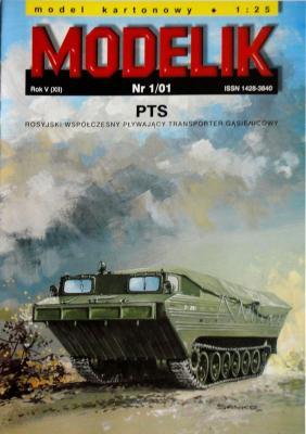 MOD-044     *    1\01   *     PTS (1:25)     +гусеницы