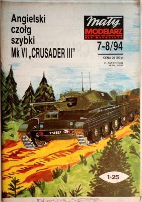 "367     *     7-8\94     *      Angielski czolg szybki Mk VI ""Crusader III"" (1:25)    *   Mal Mod"