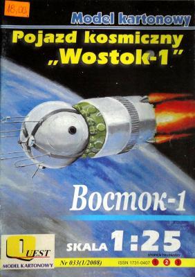 """033     *     1\08     *    Pojazd kosmiczny """"Wostok-1"""" (1:25)   *  QUEST"""