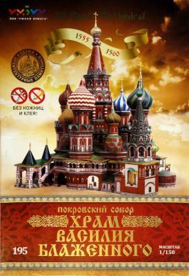 Покровский собор. Храм Василия Блаженного (1:150)     *    УМНАЯ  БУМ