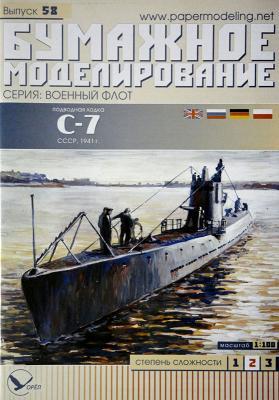 058    *   Подводная лодка С-7 (1:100)    *   ОРЕЛ