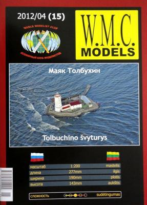 15   *   04/12    *   Маяк Толбухин (1:200)    *   WMC