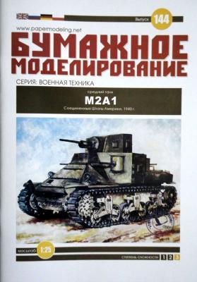 144   *   Средний танк М2А1 (1:25)    *   ОРЕЛ