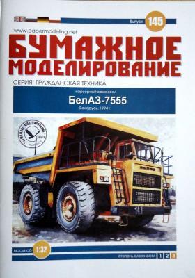 145   *   Карьерный самосвал БелАЗ-7555 (1:32)    *    ОРЕЛ