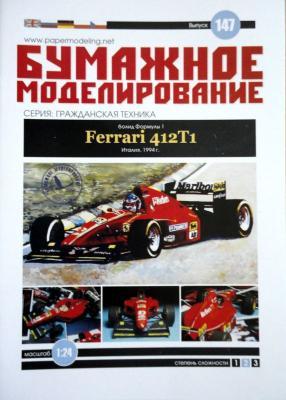 147    *   Болид Формулы 1 Ferrari 412T1 (1:24)     *   ОРЕЛ