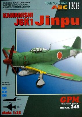 GP-338   *   1\13\348   *   Kawanishi J6K1 Jinpu (1:33)   +  резка