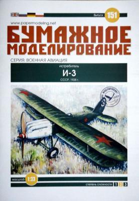 151  *  Истребитель И-3 (1:33)   *  OPEL