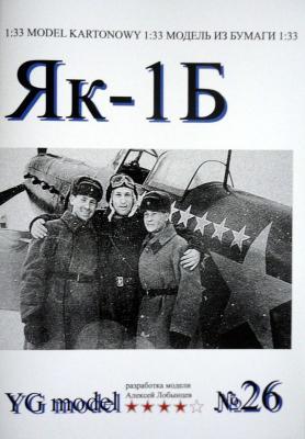 YG-026   *  Як-1Б (1:33)