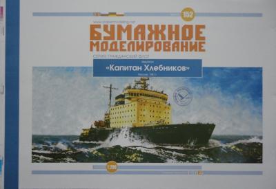 152   *  Капитан Хлебников(1:200)   *   ОРЕЛ