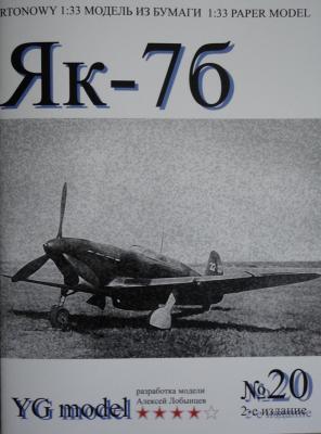 YG-20a  *  Як-7б (1:33)+резка