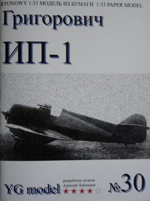 YG-30  *  Григорович ИП-1 1:33+резка
