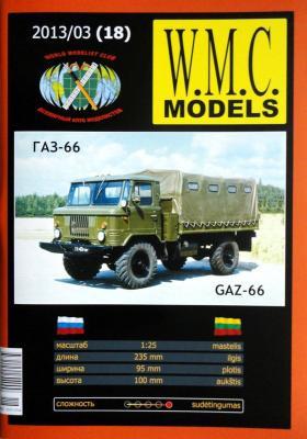 18   *   03\13   *  ГАЗ-66 (1:25)    *   WMC