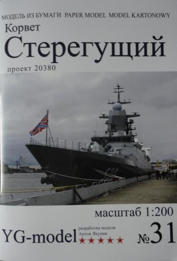 YG-31  *   Kорвет  Стерегущий проэкт20380(1:200)