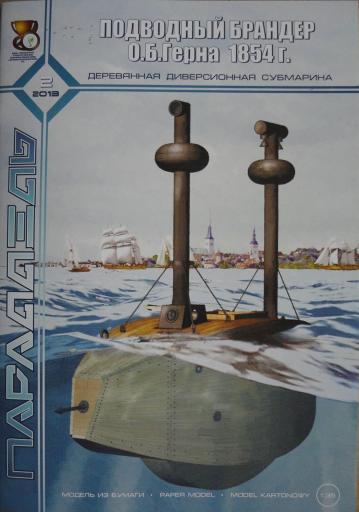 2\13    *   Подводный брандер О.Б.Герна 1854г.(1:35)   *   Паралель