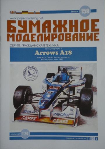 159  *  Arrows A18 (1:24)   *   ОРЕЛ