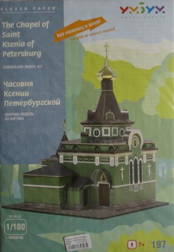 Часовня Ксении Петербургской(1:100)  *  Ум Бум