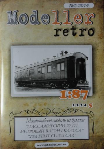 006   *  2\14   *   Пасажирский вагон класса 20М First Class Car(1:87)   *   MODELLER